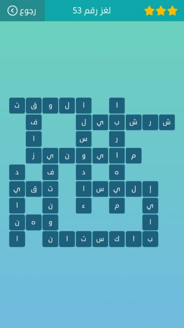 حل لغز رقم 53 كلمات متقاطعة المجموعة السادسة خطوات محلوله