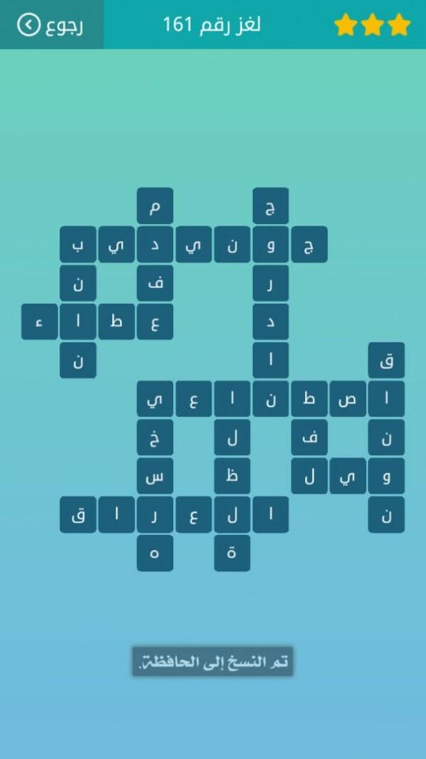 حل لغز رقم 161 كلمات متقاطعة المجموعة الثامنة عشر خطوات محلوله