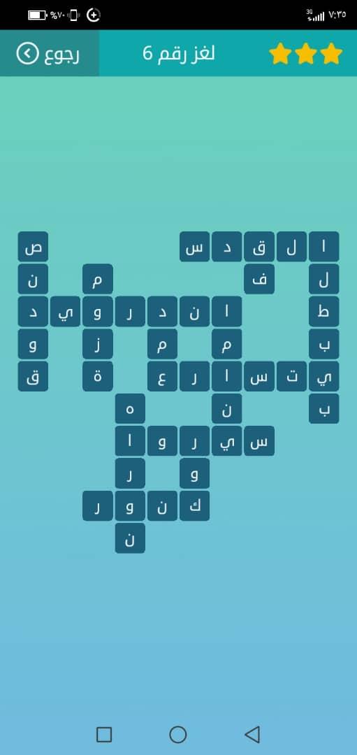 حل لغز رقم 6 كلمات متقاطعة المجموعة الأولى خطوات محلوله