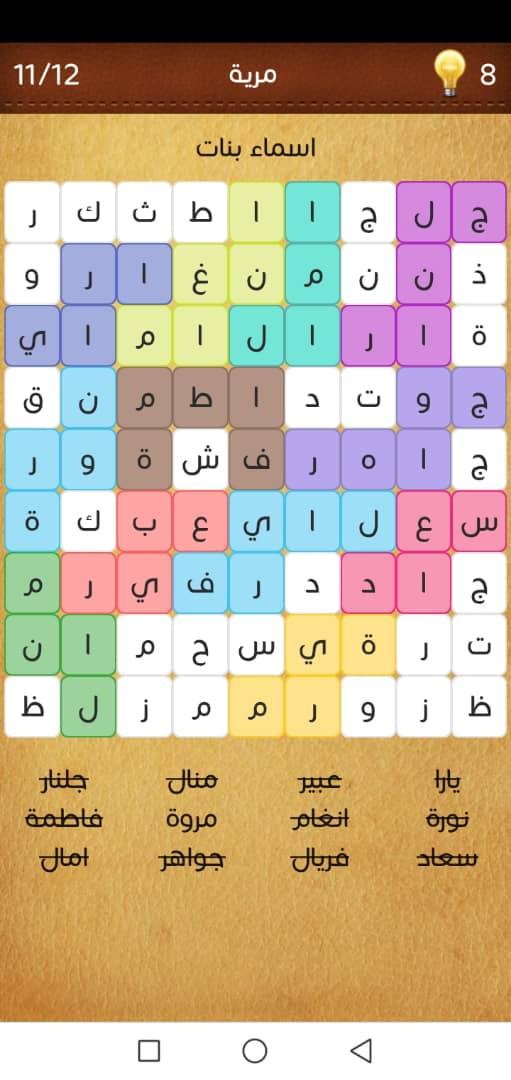اسماء بنات بالصوره حل لعبة وصلات كلمة السر المجموعة السادسة عشر خطوات محلوله