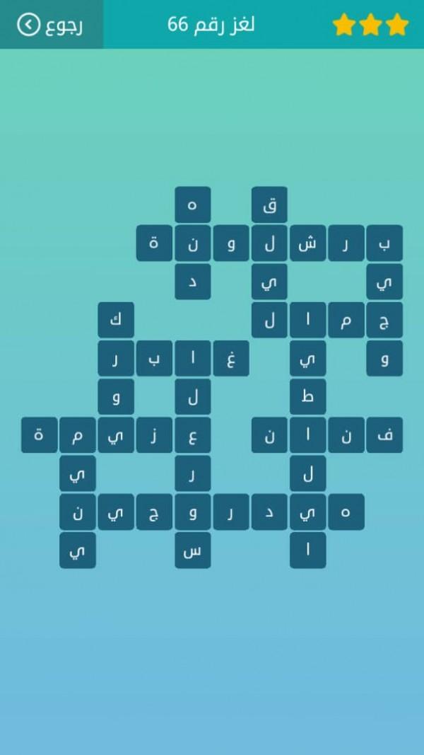 حل لغز رقم 66 المجموعة الثامنة كلمات متقاطعة خطوات محلوله