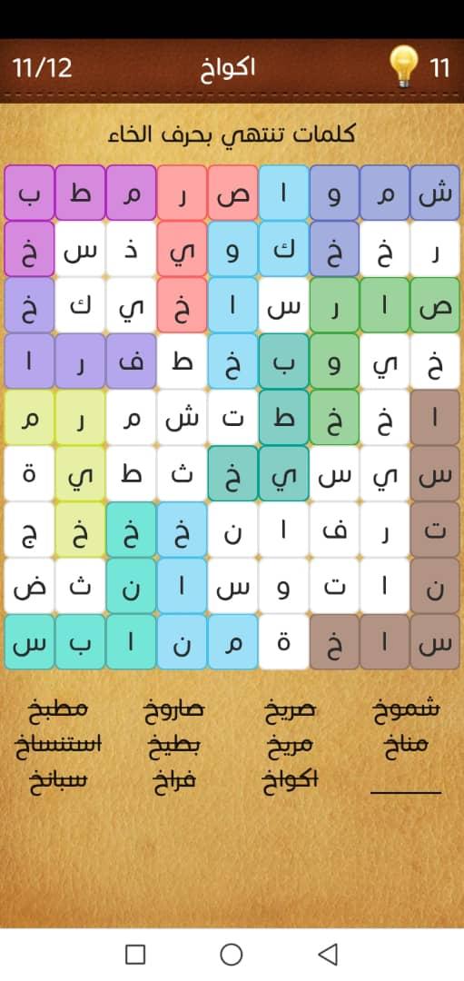 كلمات تنتهي بحرف الخاء وصلات كلمة السر المجموعة الثالثة عشر المرحلة السابعه خطوات محلوله