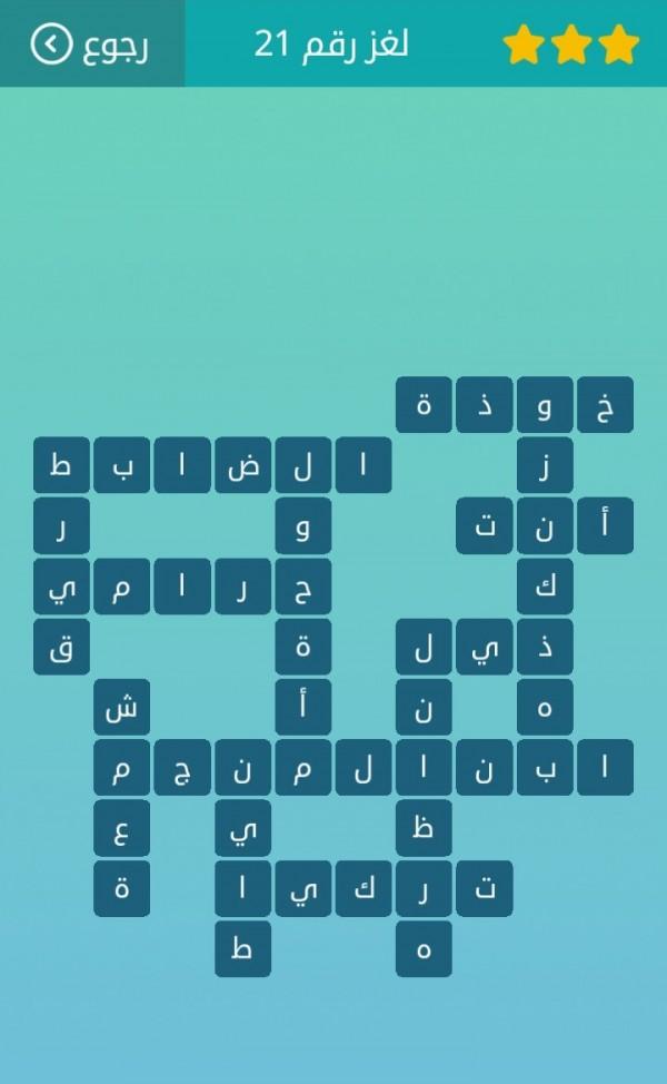 حل لغز رقم 21 كلمات متقاطعة المجموعة الثالثة خطوات محلوله